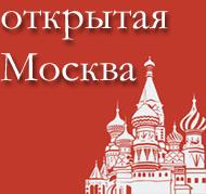 Открытая Москва