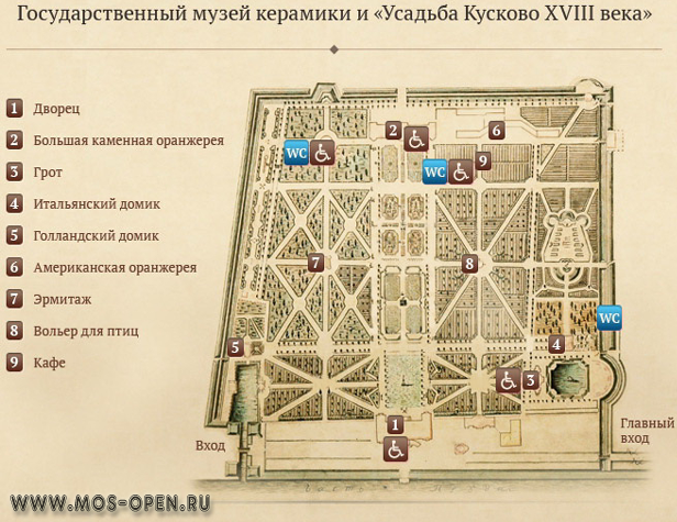 Музей-усадьба Кусково в Москве