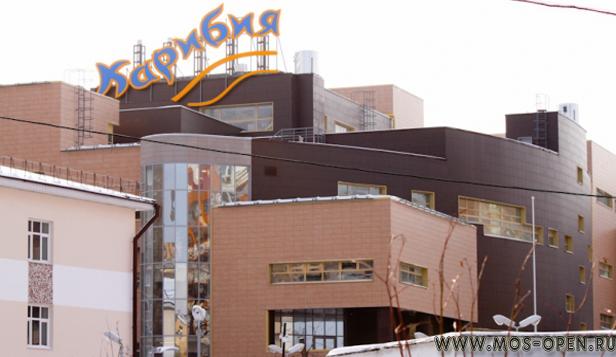 Аквапарк «Карибия» в Москве