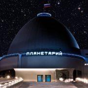 Большой Московский Планетарий