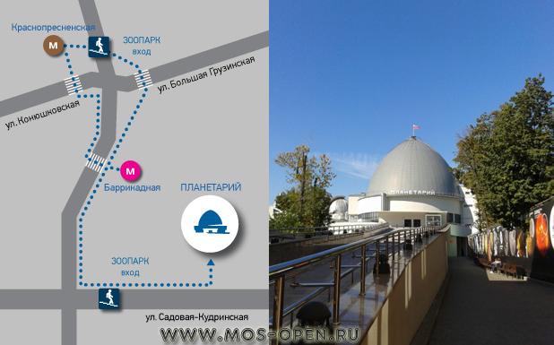 Как добраться до Большого Московского планетария