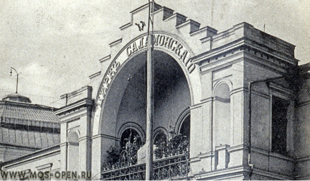 Московский цирк Никулина на Цветном бульваре