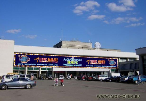 Цирк Танцующих Фонтанов «Аквамарин» в Москве